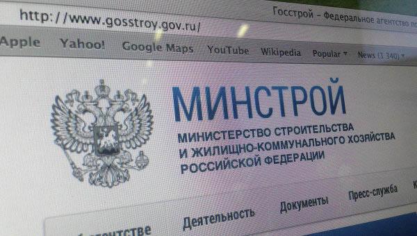 Министерство строительства